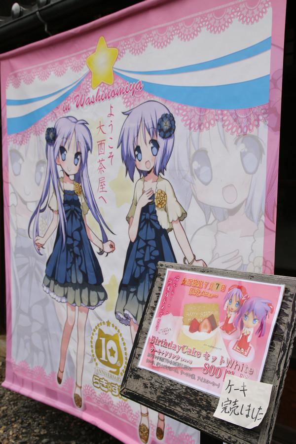 柊姉妹誕生日イベント2015-26