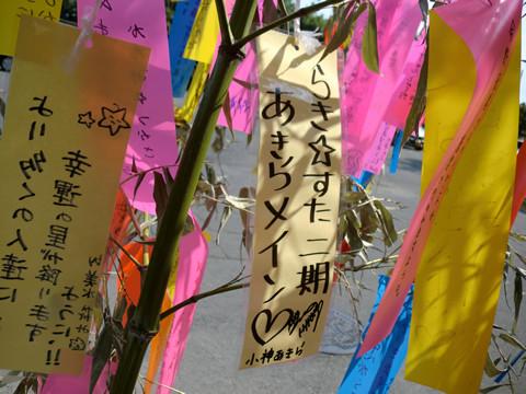 あきら様(今野宏美さん)の七夕短冊