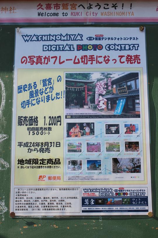 鷲宮フォトコン写真が切手になって発売