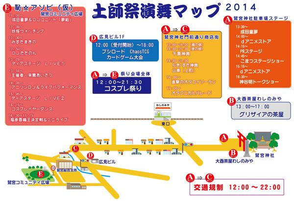 土師祭2014演舞マップ