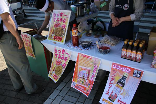 らっきー☆すたみな丼販売