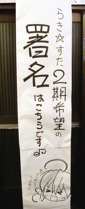 らき☆すた2期署名ノート立て看板