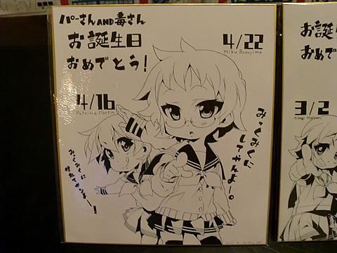 らき☆すたキャラお誕生日おめでとう色紙4月ver