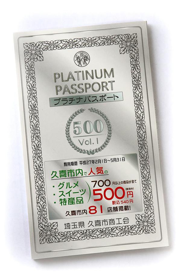 プラチナパスポート表紙