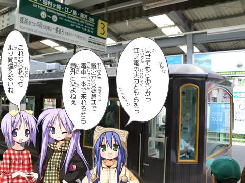 鎌倉駅から江ノ電へ