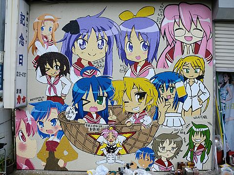 らき☆すた壁画08