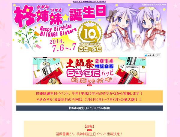 柊姉妹誕生日イベント2014サイト