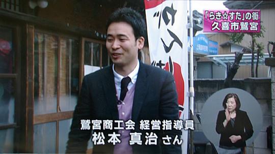 松本P登場 彩の国ニュースほっと
