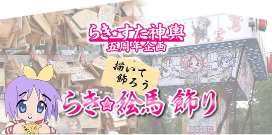 らき☆すた神輿5周年企画