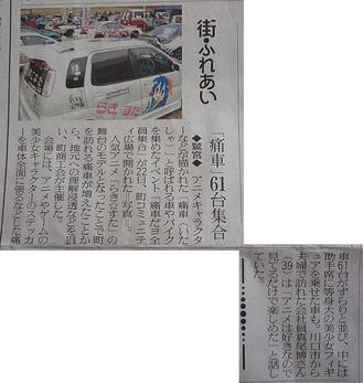 09年11月23日読売新聞より