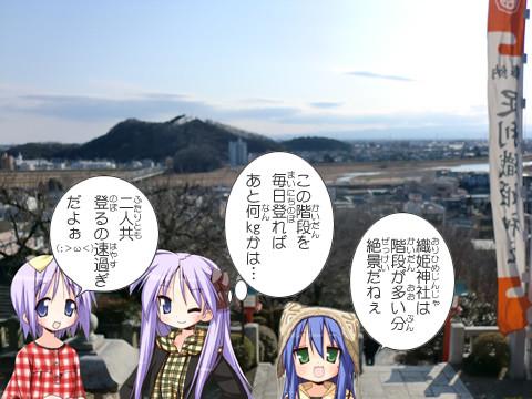織姫神社からの眺め