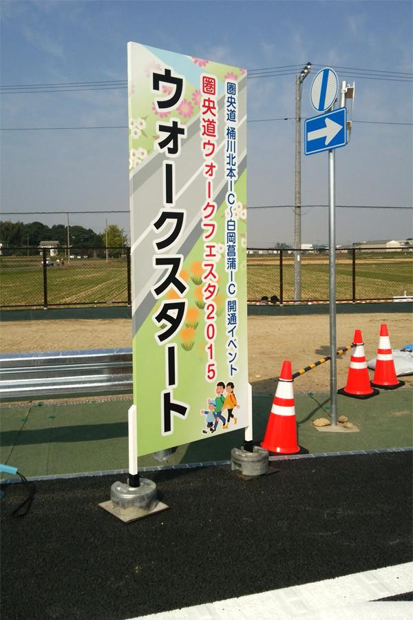 圏央道ウォークフェスタ2015