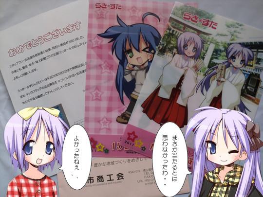 らき☆すたクリアファイル当選