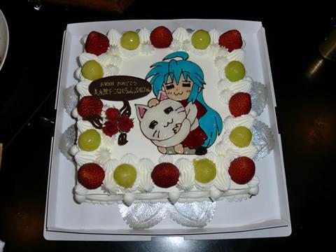 こなた誕生日にイラスト入りケーキ