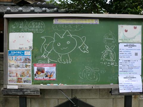 7月7日の大酉茶屋前の掲示板