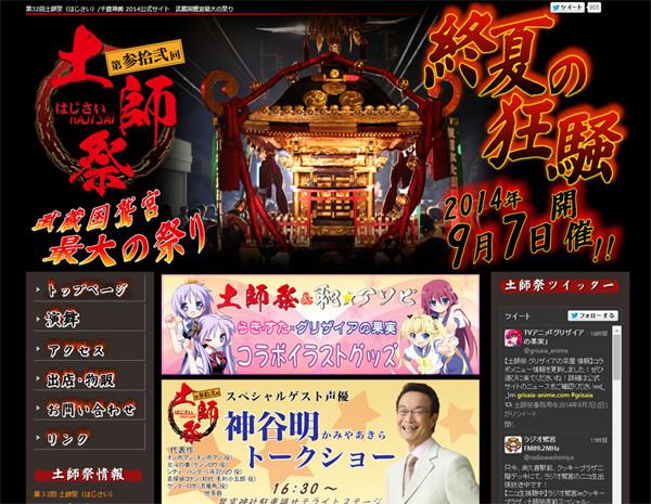 第32回土師祭公式サイト