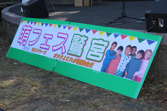 萌フェスin鷲宮2012