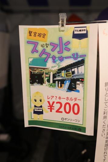 鷲宮神社2019年初売り10