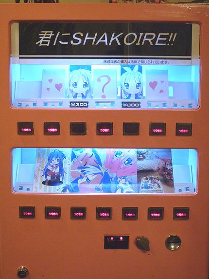 怪しい自販機