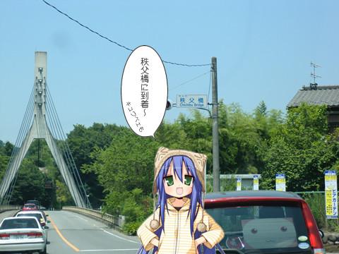 秩父橋に到着