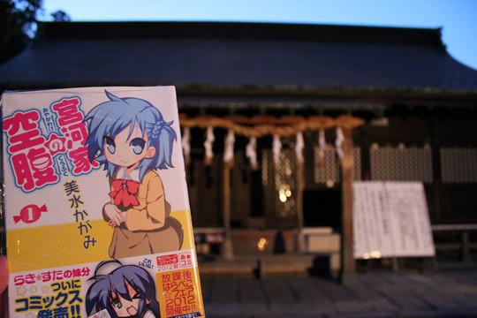 鷲宮神社で発売お礼参り