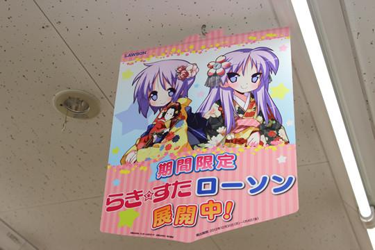 らき☆すたローソン コラボ店舗飾り1