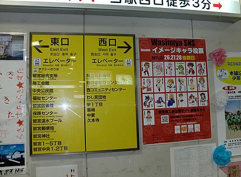 鷲宮駅に張り出されたポスター
