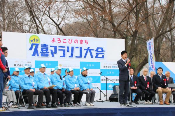 久喜マラソン開会式