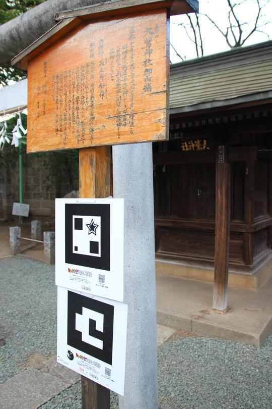 川越 熊野神社境内の大鷲神社