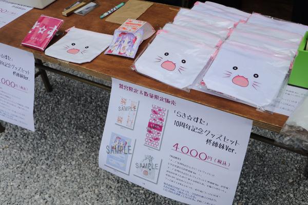 らき☆すた柊姉妹誕生日イベント2017-7月7日-8