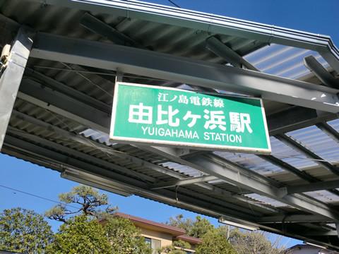 江ノ島電鉄線 由比ヶ浜駅