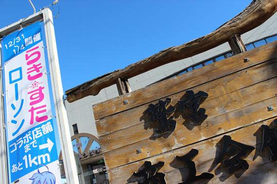 鷲宮商工会前 ローソンコラボ店舗案内看板