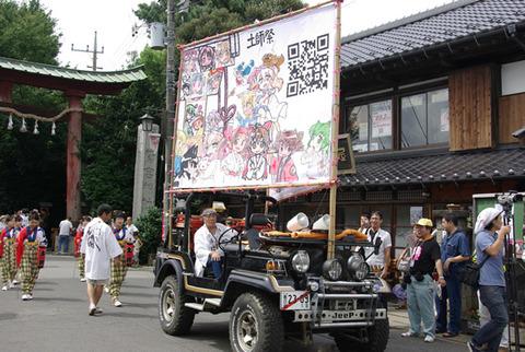 土師祭2011