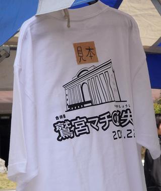 鷲宮マチの消失 Tシャツ