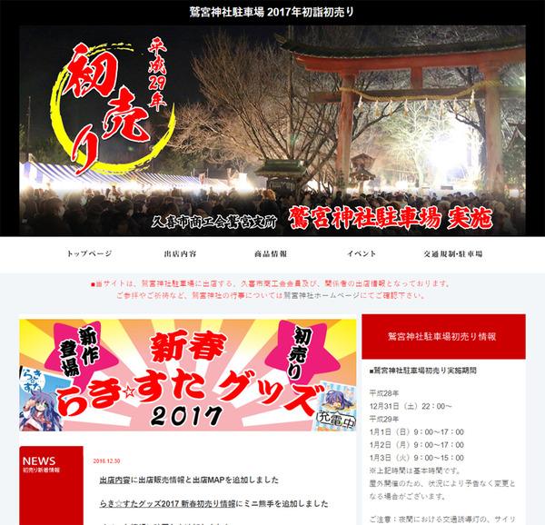鷲宮神社駐車場2017年初詣初売りサイト
