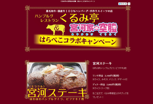 くるみ亭&宮河家の空腹 はらぺこコラボキャンペーンサイト