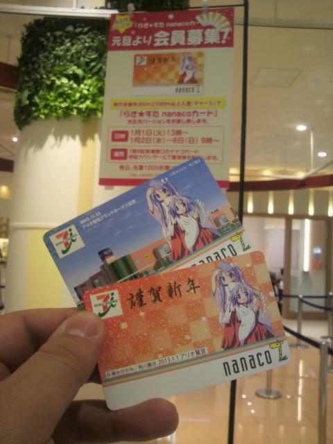アリオ鷲宮らき☆すたnanacoカードお正月バージョンをゲット