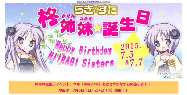 らき☆すた柊姉妹誕生日2015in鷲宮