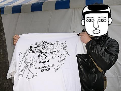 サイン入りTシャツ当選現場目撃
