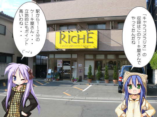 ケーキ屋「RICHE」到着