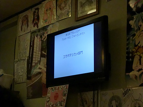 第1回ワシノミヤ『らき☆すた』フォトコンテスト