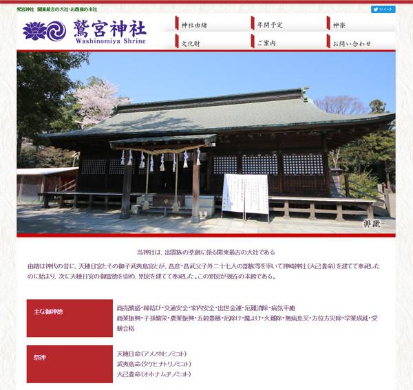 鷲宮神社ホームページ