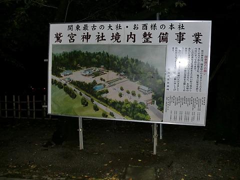 鷲宮神社台風被害