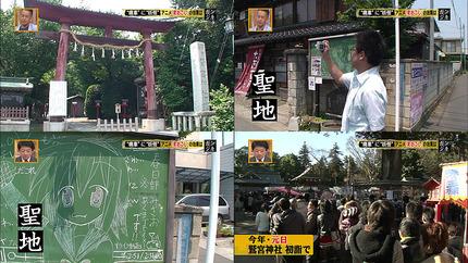バンキシャ 鷲宮神社紹介