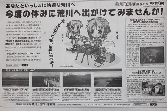 らき☆すた×国土交通省コラボ広報