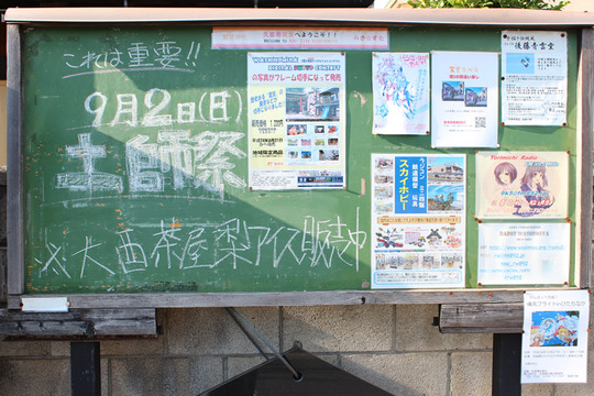 8月25日の鷲宮神社脇