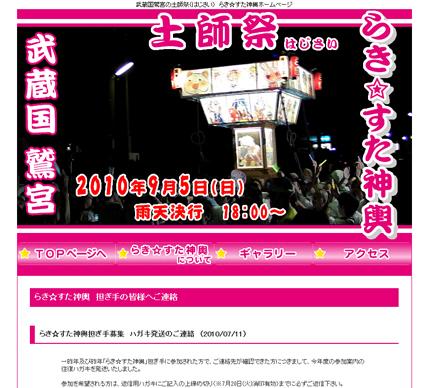 らき☆すた神輿WEBサイト