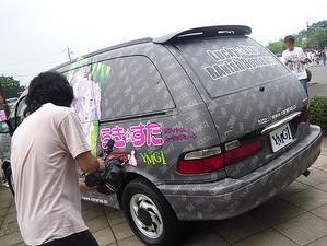 萌フェスin鷲宮2009の会場にあった痛車を後ろから