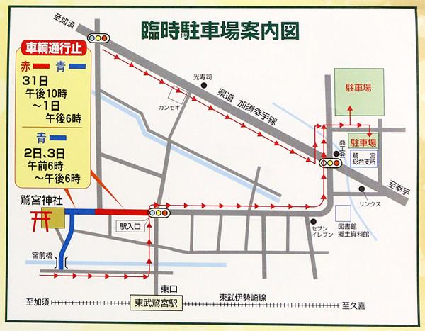 鷲宮神社2015年初詣チラシの臨時駐車場案内図