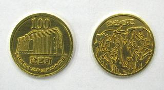 らき☆すた記念コイン